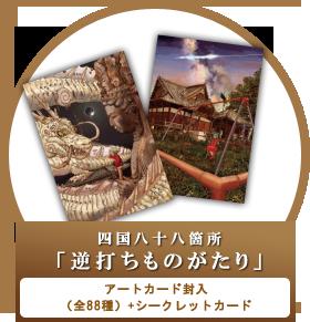 四国八十八箇所「逆打ちものがたり」アートカード封入(全88種)+シークレットカード