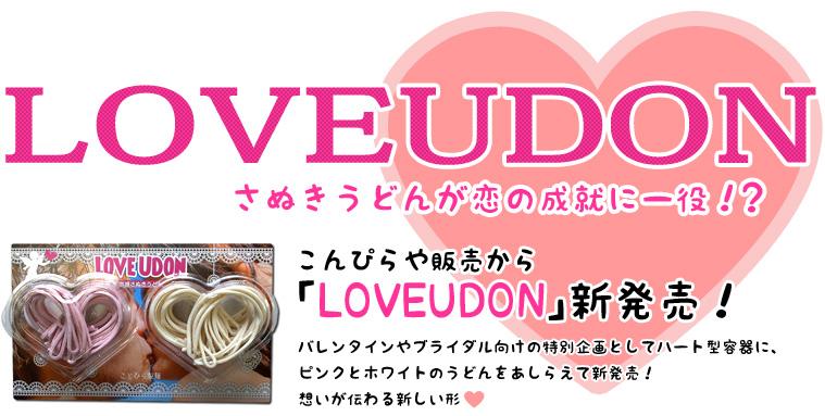 LOVEUDON さぬきうどんが恋の成熟に一役!? こんぴらや販売から「LOVEUDON」新発売!バレンタインやブライダル向けの特別企画としてハート型容器にピンクとホワイトのうどんをあしらえたうどんが新発売!思いが伝わる新しい形